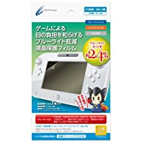 CYBER 液晶保護フィルム [ブルーライトカットタイプ] (Wii U用) 【30日間交換保証】