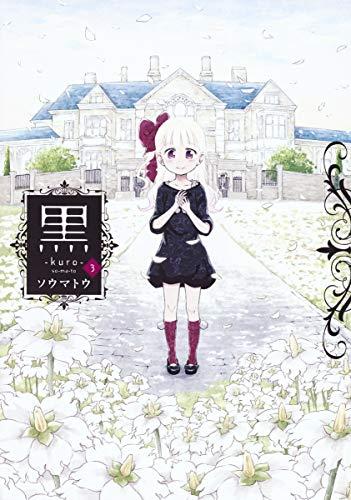 黒―kuro― 3 (ヤングジャンプコミックス)