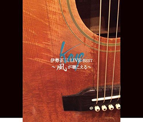 伊勢正三LIVE BEST~風が聴こえる~(DVD付)