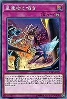 星遺物の囁き ノーマル 遊戯王 エクストリーム・フォース exfo-jp071