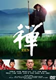 禅 ZEN[DVD]