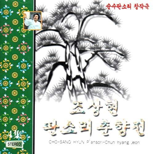 Jo Sang-Hyun (조상현)