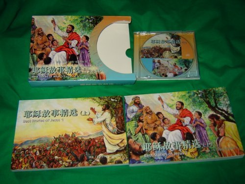 Best Stories of Jesus in Chinese and English / Children's Bible in 2 Volumes with Audio mp3 CD / Yesu Gushi Jingxuan / Full Color, Pictures by Carmen Delceg