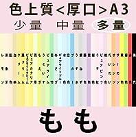 色上質(多量)A3<厚口>[桃色](2,500枚)