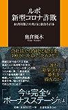 ルポ 新型コロナ詐欺 ~経済対策200兆円に巣食う正体~ (扶桑社新書)