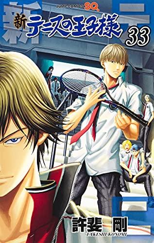 新テニスの王子様 33 _0