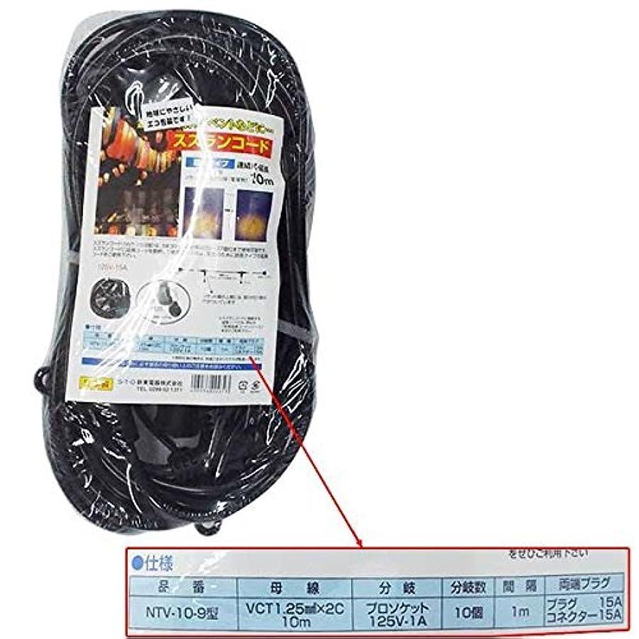 反映する信頼チェリースズランコード E26ソケット 10個付 10m