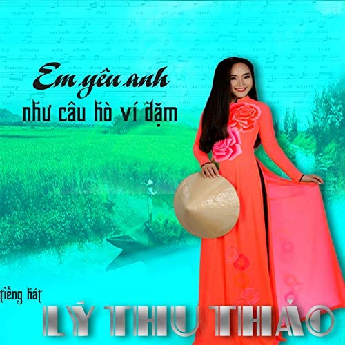 Lý Thu Thảo & Văn Phương Thảo