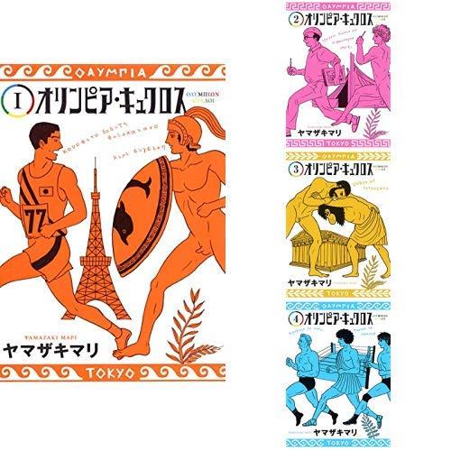 オリンピア・キュクロス 1-4巻 新品セット