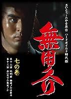 無用ノ介 七の巻 [DVD]