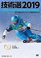 技術選2019 第56回全日本スキー技術選手権大会 [DVD]