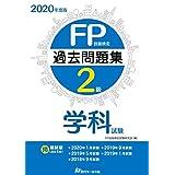 2020年度版 FP技能検定2級過去問題集〈学科試験〉