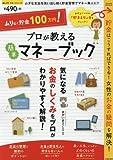 プロが教える簡単マネーブック―ムリなく貯金100万円! (SAKURA・MOOK 5 楽LIFEマネーシリーズ)