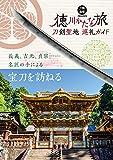 刀剣聖地巡礼ガイド 徳川かたな旅 (刀剣画報BOOKS 7)