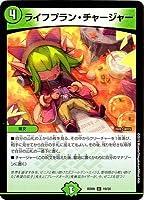 デュエルマスターズ BD-09/19/C/ライフプラン・チャージャー
