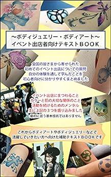 [山神 知子]の~ボディジュエリー・ボディアート~イベント出店者向けテキストBOOK: 初めてのイベント出店と肌とカラーの知識とメンタルを応援します