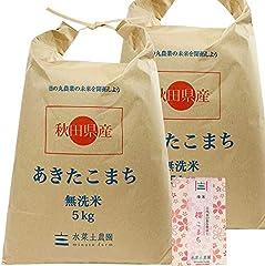 【本日限り】秋田県産あきたこまちが多数お買い得