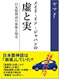 メイド・イン・ジャパンの虚と実: 日本製神話の虚像と現実