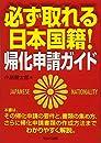 必ず取れる日本国籍! 帰化申請ガイド