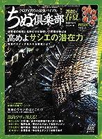 ちぬ倶楽部 2020年6月号 [雑誌]