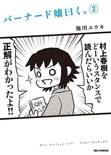 バーナード嬢曰く。 2 (IDコミックス REXコミックス)