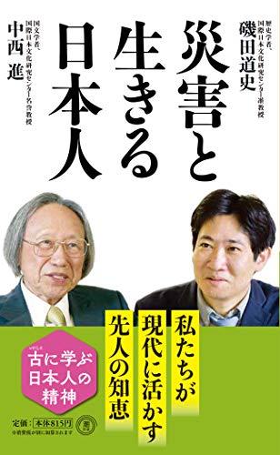 災害と生きる日本人 (潮新書)