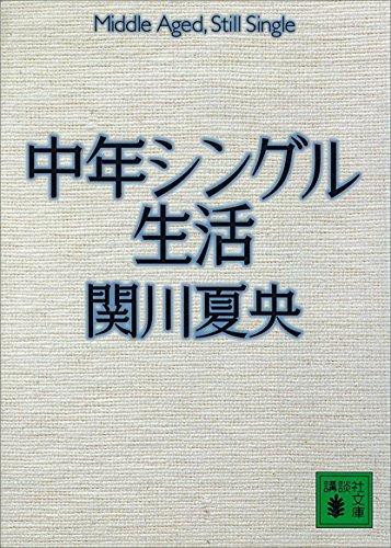 中年シングル生活 (講談社文庫)