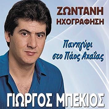 Panigiri Sto Paos Ahaias (Zontani Ihografisi)
