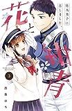 花と紺青 防大男子に恋しました。(3) (別冊フレンドコミックス)