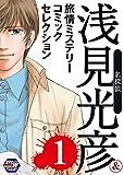 名探偵浅見光彦&旅情ミステリーセレクション 1