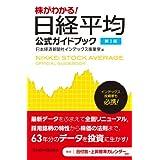 株がわかる! 日経平均公式ガイドブック 第2版 (日本経済新聞出版)