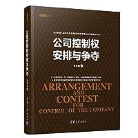 资本之道系列丛书:公司控制权安排与争夺