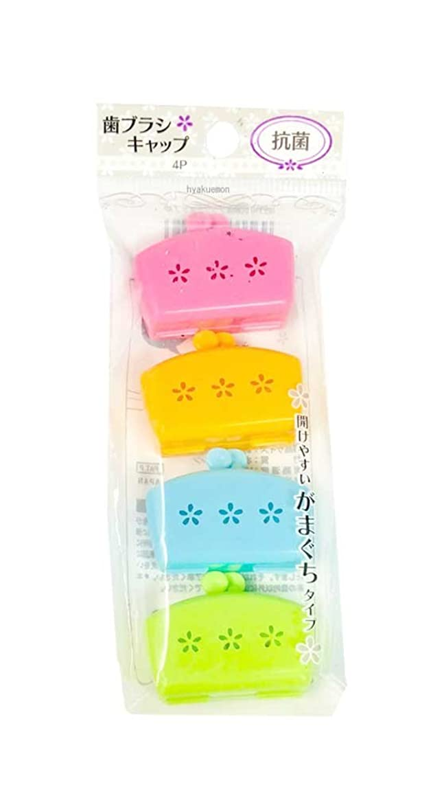 羽測る損傷抗菌 歯ブラシキャップ4個入 開けやすいガマグチタイプ