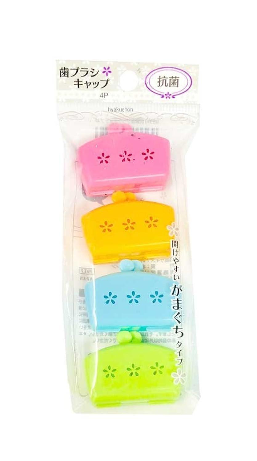 最小積極的に法王抗菌 歯ブラシキャップ4個入 開けやすいガマグチタイプ