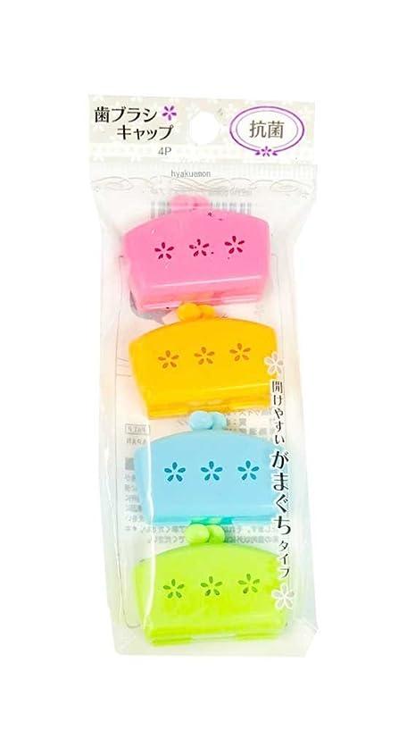 満足できるいう並外れた抗菌 歯ブラシキャップ4個入 開けやすいガマグチタイプ