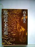 塩の道・米の道 (1978年) (角川文庫)