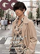 GQ JAPAN (ジーキュージャパン) 2020年12月号