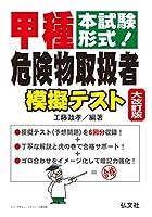 本試験形式!甲種危険物取扱者 模擬テスト (国家・資格シリーズ 263)