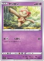 ポケモンカードゲーム S5R 034/070 ヤジロン 超 (C コモン) 拡張パック 連撃マスター