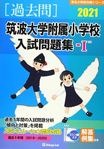 筑波大学附属小学校入試問題集 2021 1 (有名小学校合格シリーズ)