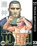 TOUGH―タフ― 23 (ヤングジャンプコミックスDIGITAL)