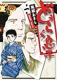 どうらく息子 (1) (ビッグコミックス)