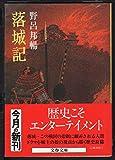 落城記 (文春文庫 (190‐2))