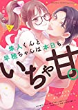 隼人くんと早穂ちゃんは本日もいちゃ甘。 #シーツの上でも#リングの上でも(3) (ぶんか社コミックス Sgirl Selection)