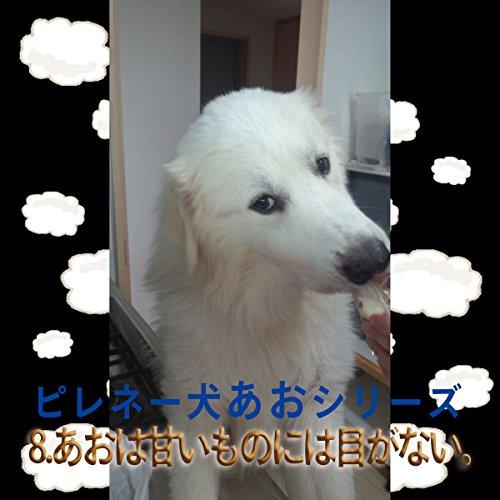 『ピレネー犬あおシリーズ 08.甘いものには目がない。』のカバーアート