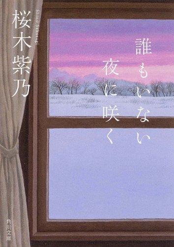 誰もいない夜に咲く (角川文庫)