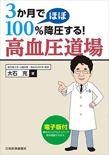 3か月でほぼ100%降圧する! 高血圧道場【電子版付】