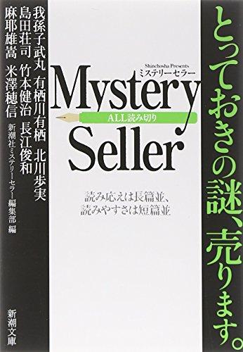 Mystery Seller (新潮文庫)