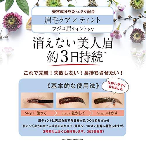 Fujiko(フジコ)フジコ眉ティントSV01ショコラブラウン5gアイブロウ