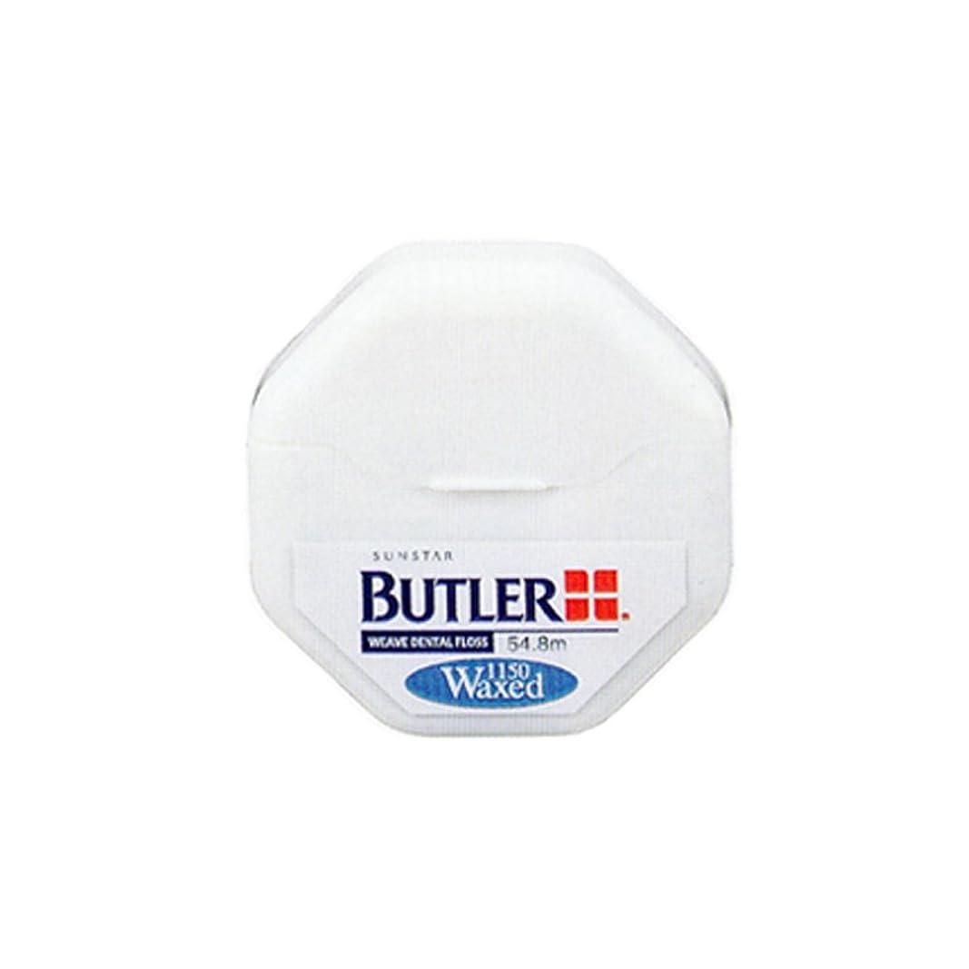 病院中世の組BUTLER(バトラー) デンタルフロス ウィーブタイプ #1150PJワックス 1個